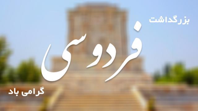بزرگداشت روز جهانی فردوسی