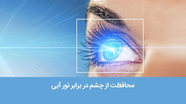محافظت چشم از نور آبی