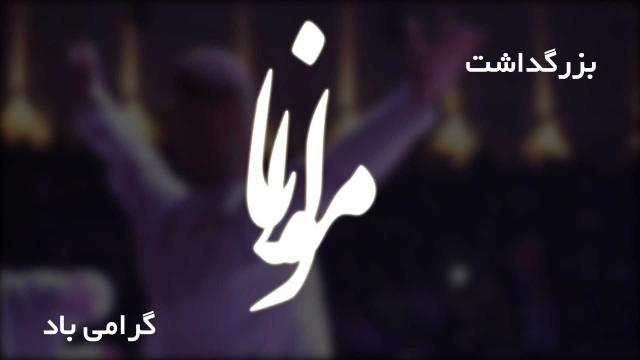 تصویر بزرگداشت روز مولانا