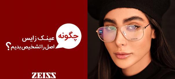 روش تشخیص عینک طبی زایس اصل